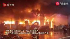 Tayvan'da 13 katlı binada yangın